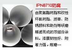 NPI8710内壁防腐螺旋钢管